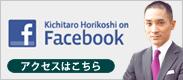 堀越吉太郎 Facebook