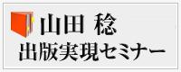 山田稔出版実現セミナー