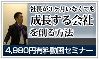 「社長が3ヶ月いなくても成長する会社を創る方法」5000円有料動画セミナー