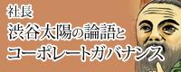 「社長 渋谷太陽の論語とコンポレートガバナンス」(日立システムズウェブサイト)