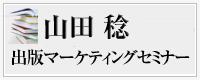 山田稔出版マーケティングセミナー